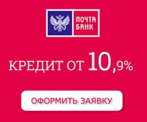 почта банк заявка