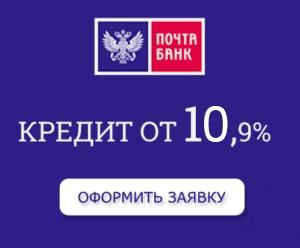 Просрочка почта банк два месяца