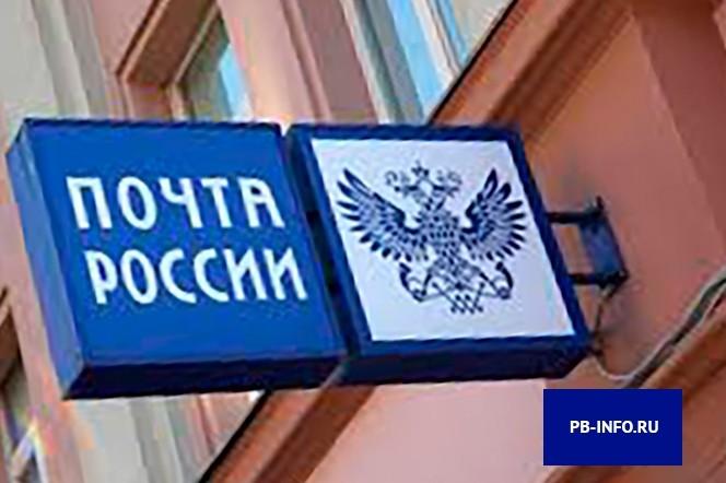 Отделение Почты России для снятия денежных средств с карты Почта Банка