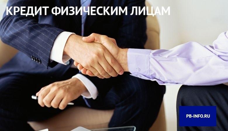 Кредит физическим лицам от Почта Банка