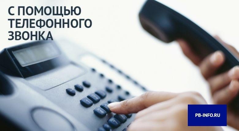 Остаток по кредиту можно узнать с помощью телефонного звонка специалистам
