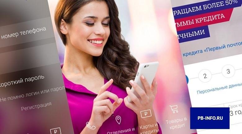 Мобильное приложение также поможет узнать остаток по кредиту