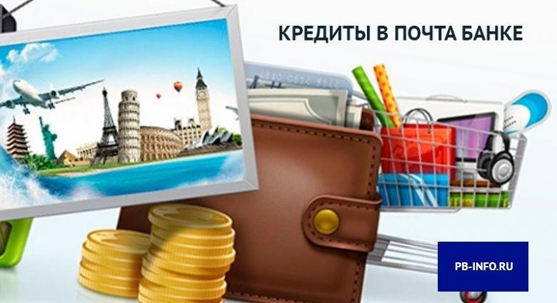 Виды кредитов в Почта Банке
