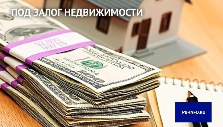 Кредит под залог недвижимости в Почта Банке