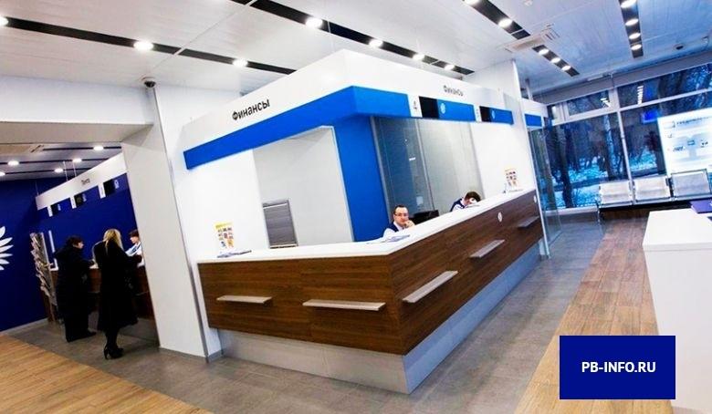 История создания банка Почта Банк, офис