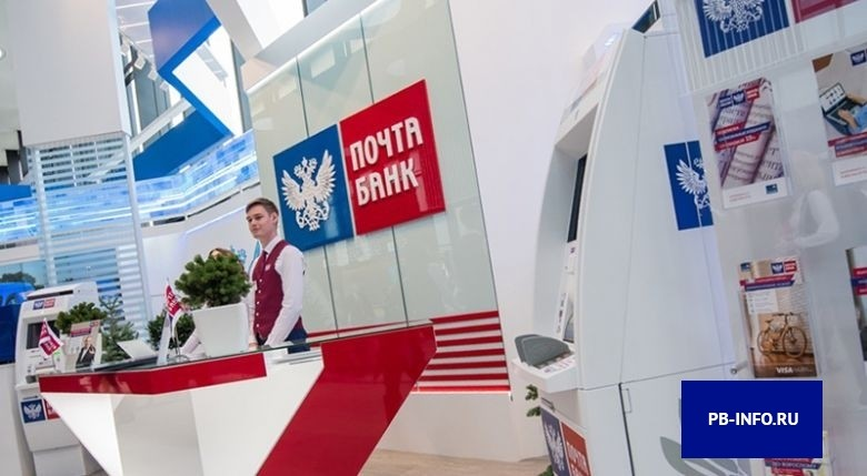 Реквизиты Почта Банка: КПП