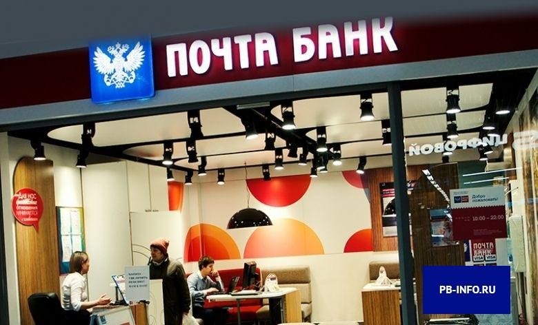 БИК Почта Банка, отделение банка