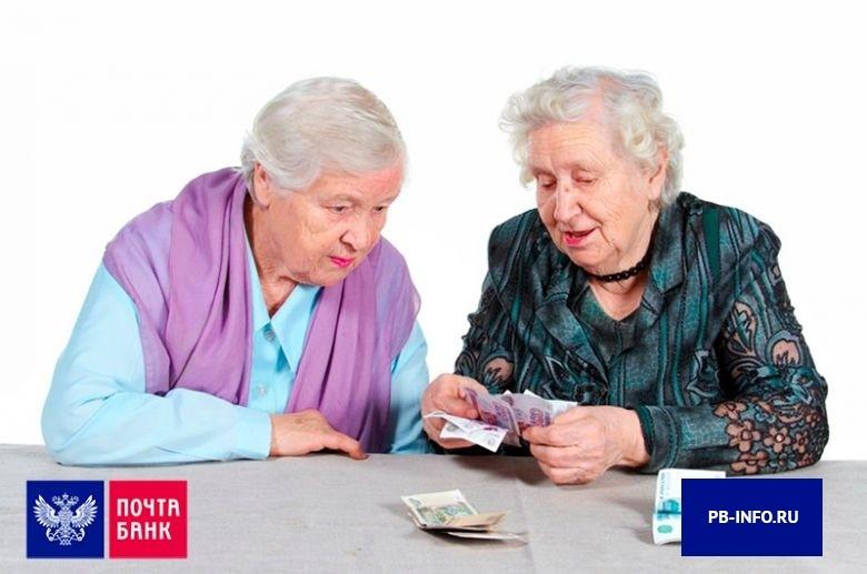 Две пенсионерки считают деньги с вкладов в Почта Банке