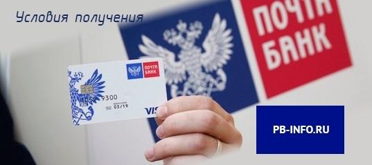 Условия получения кредитной карты от Почта Банк