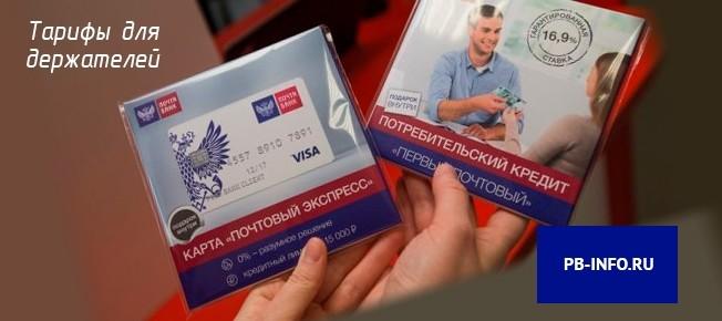 Тарифы по кредитным картам от Почта Банк