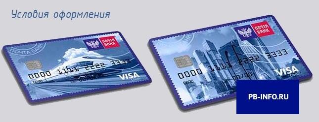 Дебетовые карты от Почта Банк