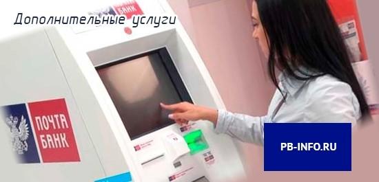 Дополнительные услуги держателей дебетовых карт Почта Банк
