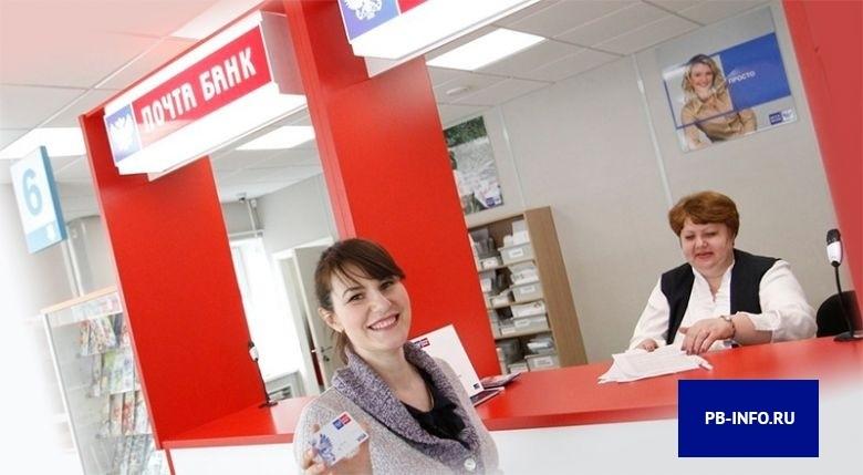 Удобство и надежность зарплатной карты Почта Банк
