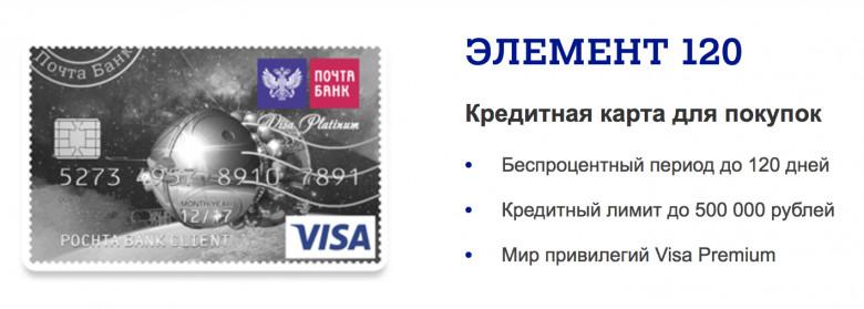 Карта Почта Банка Элемент 120