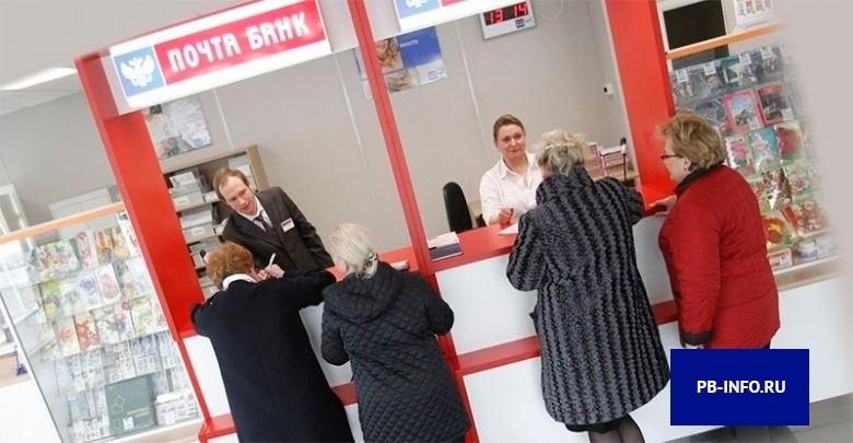 Основные правила получения пенсионной карты в Почта Банке