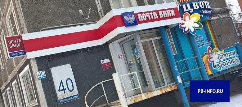 Пополнение карты Почта Банка в отделении