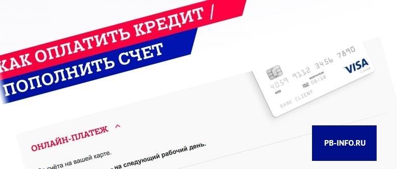 Как оплатить кредит или пополнить счет, скрин с официального сайта