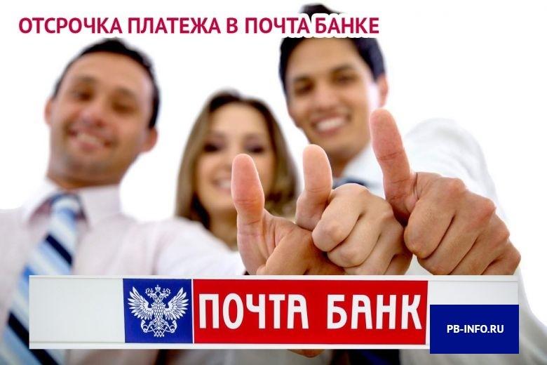 Отсрочка платежа в Почта Банке, довольные клиенты