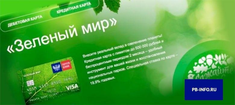 Карта Зеленый Мир, информация с сайта