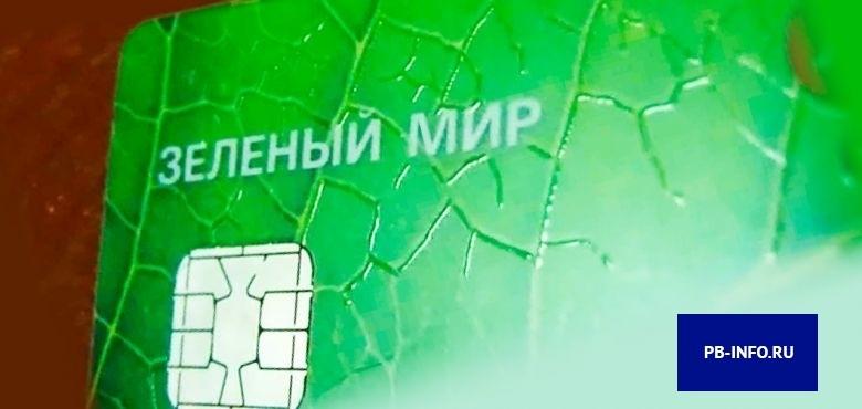 Как выглядит карта Зеленый Мир от Почта Банка