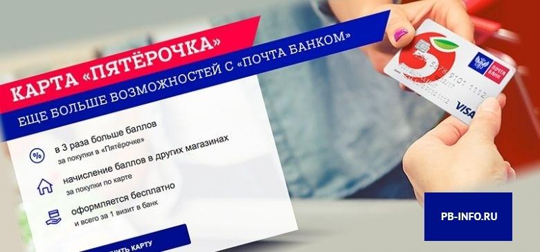 Возможности карты пятерочка, скрин с официального сайта