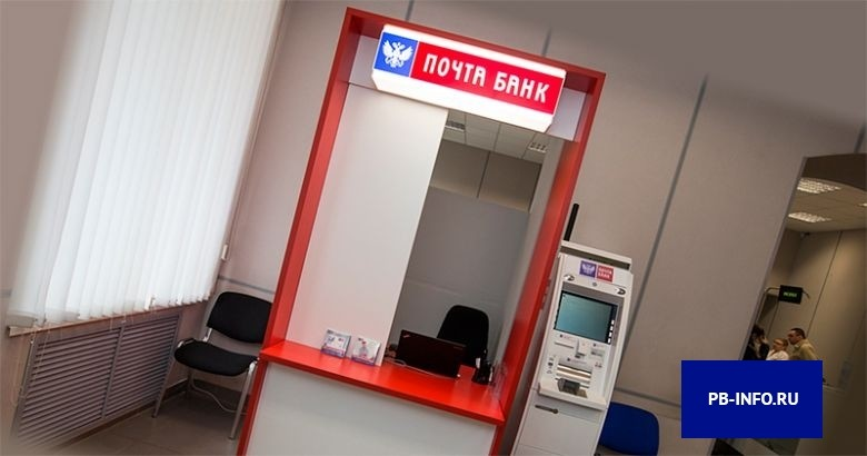 Отделение Почта Банка, где можно активировать карту