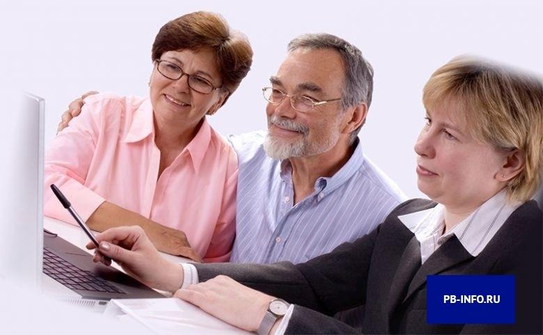 Пенсионеры оформляют кредит