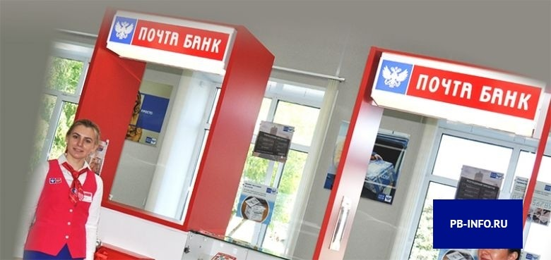 Офисное отделение Почта Банка, где Вас проинформируют об услуге гарантированной ставки