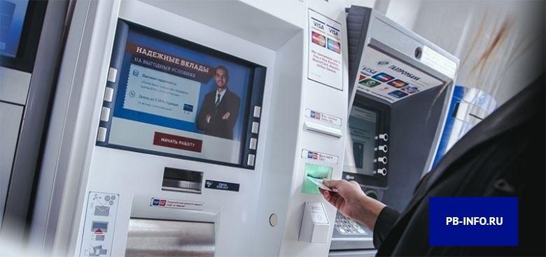 Банкомат Почта Банка