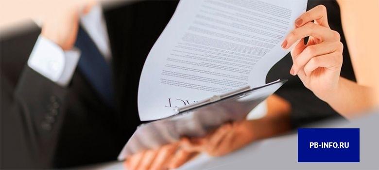 Купить пакет документов для оформления кредита как сформировать отчет 6 ндфл