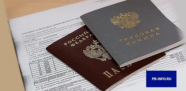 Паспорт и трудовая книжка для получения кредита в Почта Банке