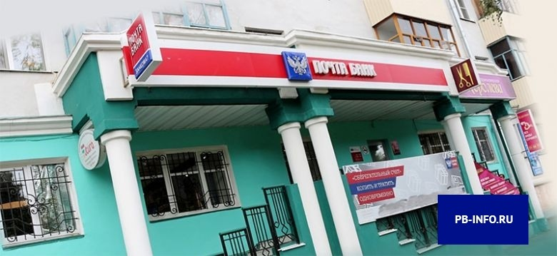 Отделение Почта Банка, где можно взять кредит без справок