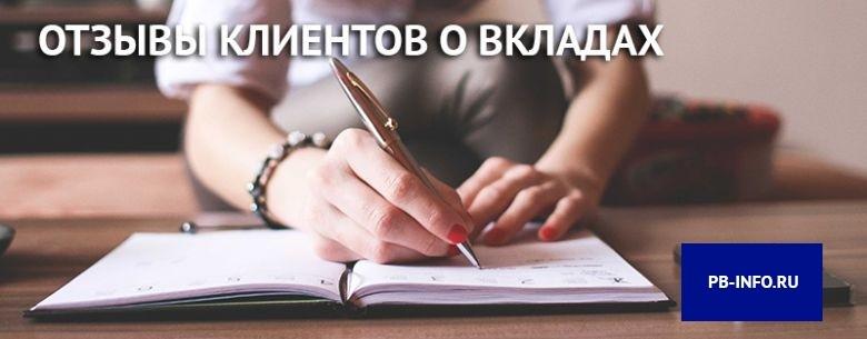 Отзывы клиентов о вкладах, девушка пишет ручкой в тетради