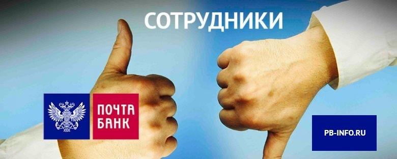 Отзывы сотрудников Почта Банка