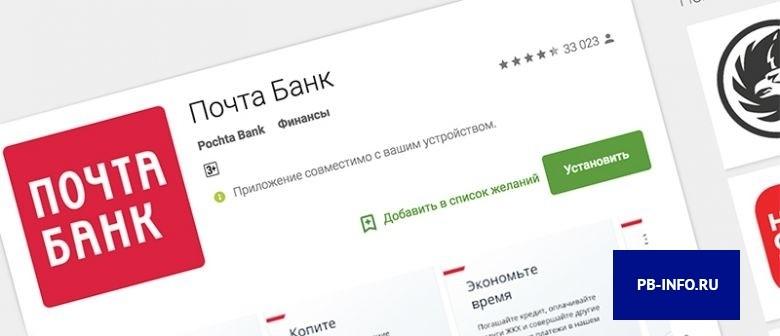 Характеристики мобильного банка Почта Банка
