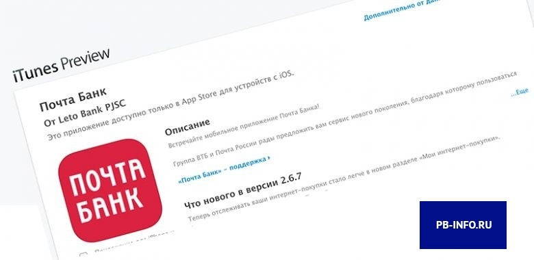 Функционал мобильного приложения Почта Банка