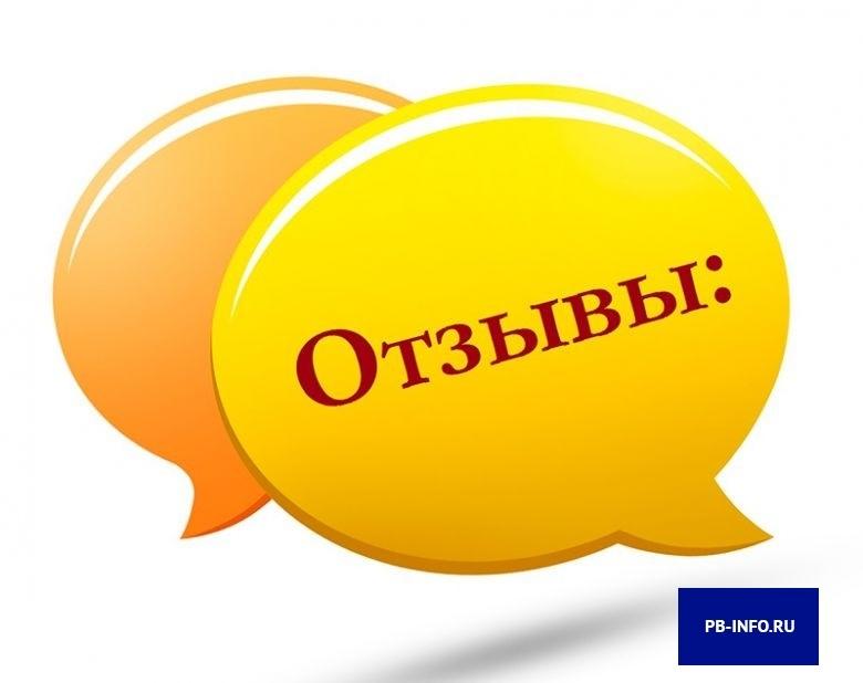 Отзывы по вкладам Почта Банка на сайтах в интернете