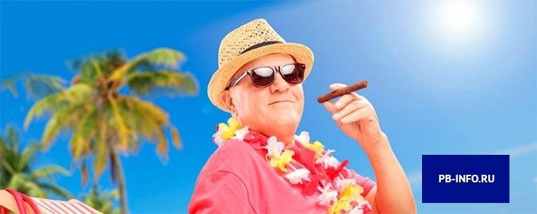 Сберегательный счет для пенсионеров