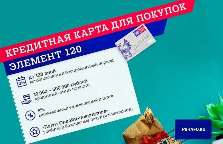 Почта банк оформить кредитную карту 120 дней онлайн