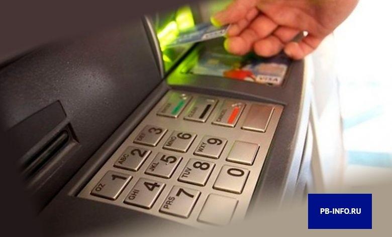 Банковские карты, с которых можно снять деньги без комиссии у Почта Банка