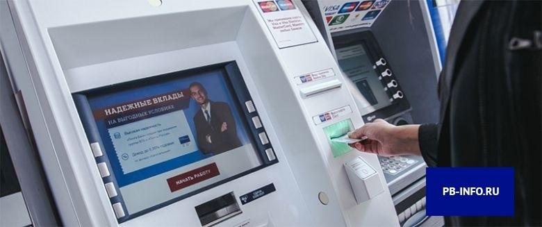 Как снять деньги с банковской карты Почта Банка