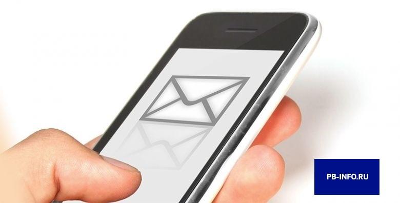 Узнать баланс карты Почта Банк с помощью мобильного телефона путем отправки смс