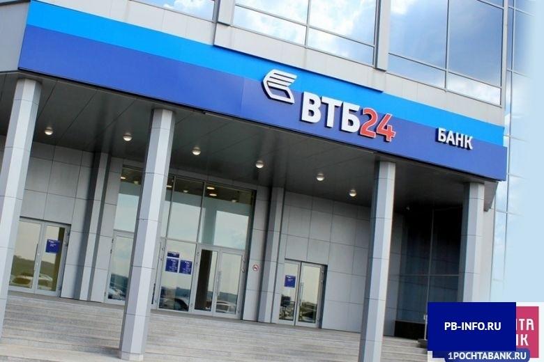 Банк ВТБ 24 - партнер