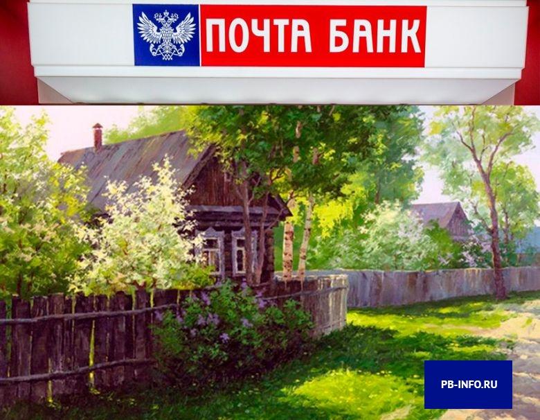 Почта Банк в деревне