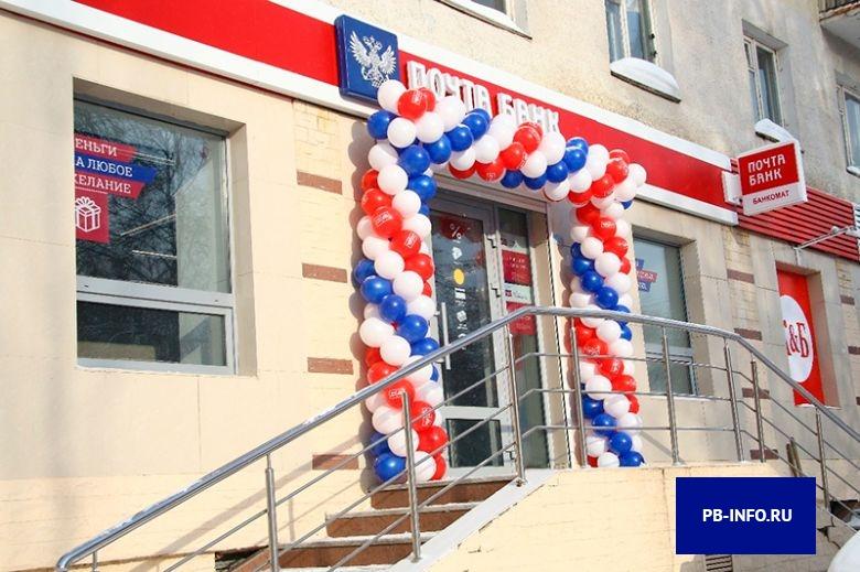 Открытие Почта Банка в Уфе