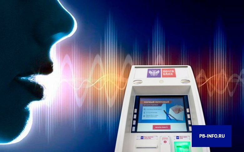 Почта банк начал применять биометрию
