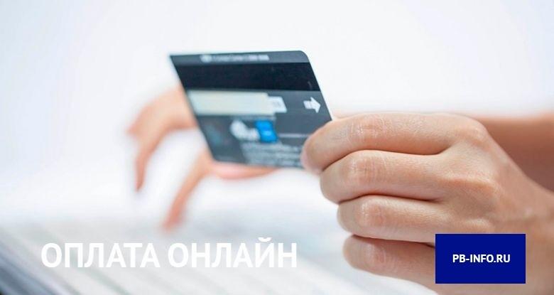 Оплата кредита В Почта Банке онлайн