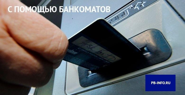 Оплата кредита с помощью банкомата