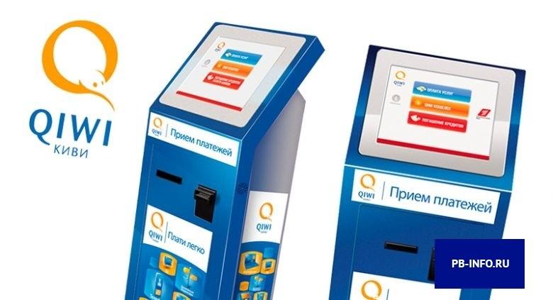 Погашение кредита с помощью терминалов Qiwi
