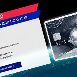 Кредитная карта Элемент 120 дней без процентов, условия, отзывы